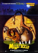 Смотреть фильм Мадагаскар онлайн на KinoPod.ru платно