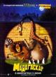 Смотреть фильм Мадагаскар онлайн на Кинопод платно