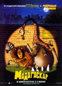 Смотреть Мадагаскар онлайн на Кинопод бесплатно