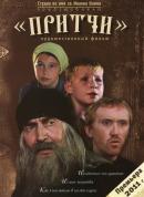 Смотреть фильм Притчи онлайн на KinoPod.ru бесплатно