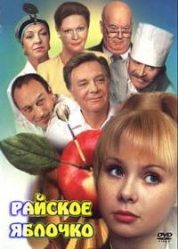 Смотреть Райское яблочко онлайн на Кинопод бесплатно