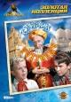 Смотреть фильм Старик Хоттабыч онлайн на Кинопод бесплатно