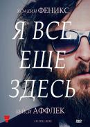 Смотреть фильм Я все еще здесь онлайн на KinoPod.ru бесплатно