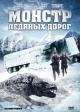 Смотреть фильм Монстр ледяных дорог онлайн на Кинопод бесплатно