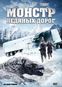 Смотреть Монстр ледяных дорог онлайн на Кинопод бесплатно
