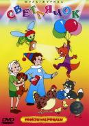 Смотреть фильм Светлячок №8 онлайн на Кинопод бесплатно