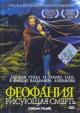 Смотреть фильм Феофания, рисующая смерть онлайн на Кинопод бесплатно