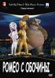 Смотреть фильм Ромео с обочины онлайн на Кинопод бесплатно