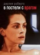 Смотреть фильм В постели с врагом онлайн на KinoPod.ru платно