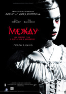 Смотреть фильм Между онлайн на KinoPod.ru бесплатно