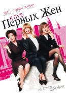 Смотреть фильм Клуб первых жен онлайн на KinoPod.ru платно