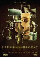 Смотреть фильм Райский проект онлайн на Кинопод бесплатно