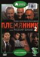 Смотреть фильм Племянник, или Русский бизнес 2 онлайн на Кинопод бесплатно