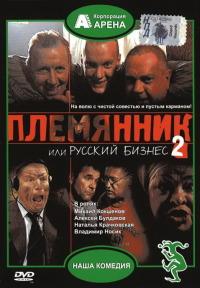 Смотреть Племянник, или Русский бизнес 2 онлайн на Кинопод бесплатно