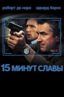 Смотреть фильм 15 минут славы онлайн на KinoPod.ru платно