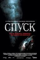 Смотреть фильм Спуск онлайн на KinoPod.ru бесплатно