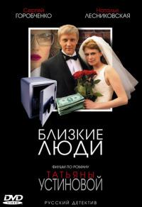 Смотреть Близкие люди онлайн на KinoPod.ru бесплатно