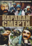 Смотреть фильм Караван смерти онлайн на KinoPod.ru бесплатно