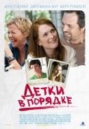 Смотреть фильм Детки в порядке онлайн на KinoPod.ru бесплатно