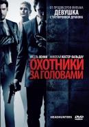 Смотреть фильм Охотники за головами онлайн на KinoPod.ru бесплатно