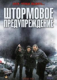 Смотреть Штормовое предупреждение онлайн на Кинопод бесплатно