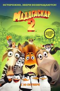 Смотреть Мадагаскар 2 онлайн на Кинопод бесплатно