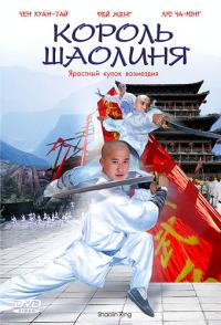 Смотреть Король Шаолиня онлайн на Кинопод бесплатно