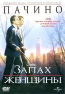 Смотреть фильм Запах женщины онлайн на KinoPod.ru платно