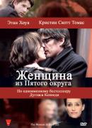 Смотреть фильм Женщина из Пятого округа онлайн на KinoPod.ru бесплатно