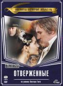 Смотреть фильм Отверженные онлайн на KinoPod.ru бесплатно