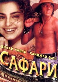 Смотреть Сафари онлайн на Кинопод бесплатно