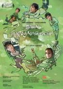 Смотреть фильм Зона турбулентности онлайн на KinoPod.ru бесплатно