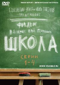 Смотреть Школа онлайн на KinoPod.ru бесплатно