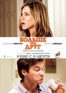 Смотреть фильм Больше, чем друг онлайн на KinoPod.ru бесплатно