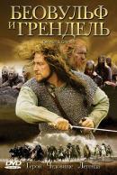 Смотреть фильм Беовульф и Грендель онлайн на Кинопод бесплатно