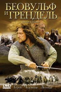 Смотреть Беовульф и Грендель онлайн на Кинопод бесплатно