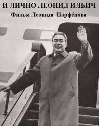 Смотреть И лично Леонид Ильич онлайн на Кинопод бесплатно