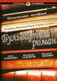 Смотреть фильм Бульварный роман онлайн на Кинопод бесплатно