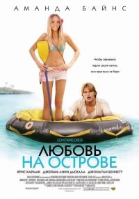 Смотреть Любовь на острове онлайн на Кинопод бесплатно