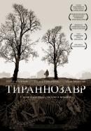 Смотреть фильм Тираннозавр онлайн на Кинопод бесплатно