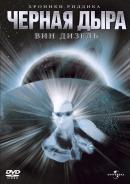 Смотреть фильм Чёрная дыра онлайн на Кинопод бесплатно