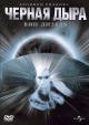 Смотреть фильм Чёрная дыра онлайн на KinoPod.ru платно