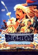 Смотреть фильм Монгол онлайн на Кинопод бесплатно
