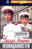 Смотреть фильм Улица полна неожиданностей онлайн на KinoPod.ru бесплатно
