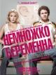 Смотреть фильм Немножко беременна онлайн на KinoPod.ru платно