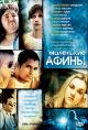 Смотреть фильм Маленькие Афины онлайн на Кинопод бесплатно