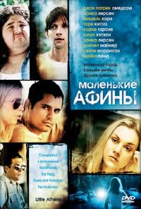 Смотреть Маленькие Афины онлайн на Кинопод бесплатно