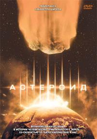 Смотреть Астероид онлайн на Кинопод бесплатно