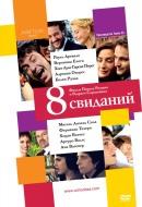 Смотреть фильм 8 свиданий онлайн на KinoPod.ru бесплатно