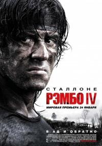 Смотреть Рэмбо IV онлайн на Кинопод бесплатно